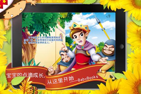 【儿童读物】动画绘本·恶毒的王子-BabyBooks